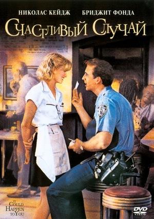 Фильм «Счастливый случай» (1994)