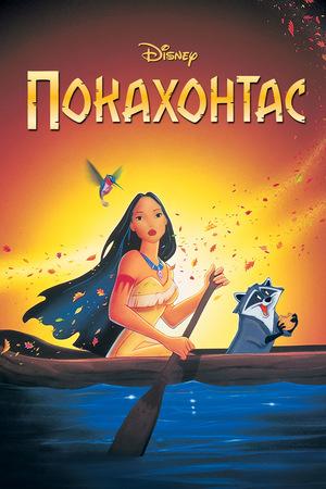Мультфильм «Покахонтас» (1995)