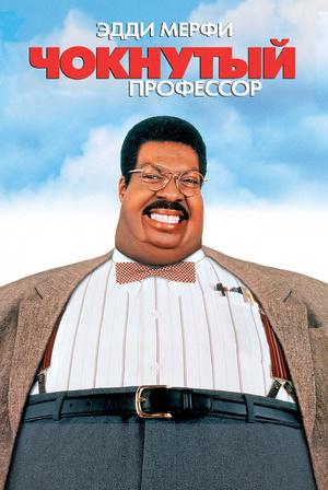 Фильм «Чокнутый профессор» (1996)