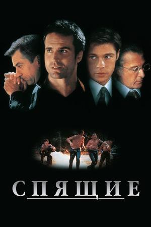 Фильм «Спящие» (1996)