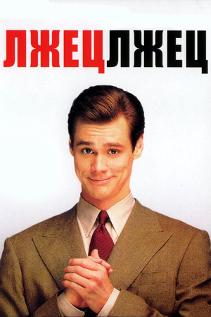 Фильм «Лжец, лжец» (1997)