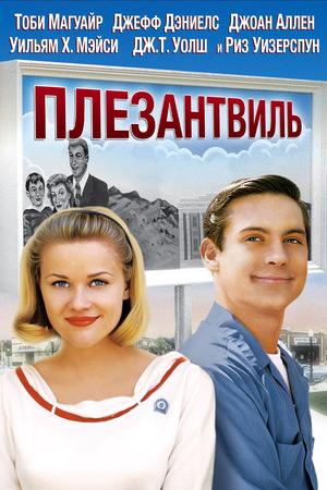 Фильм «Плезантвиль» (1998)