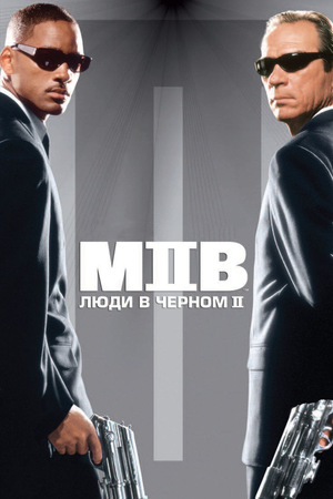 Фильм «Люди в черном 2» (2002)