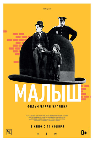 Фильм «Малыш» (1921)