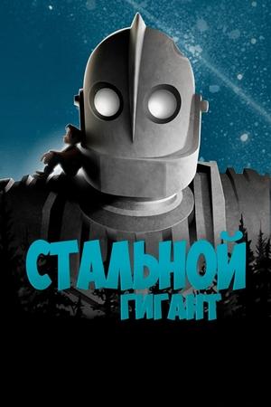 Мультфильм «Стальной гигант» (1999)