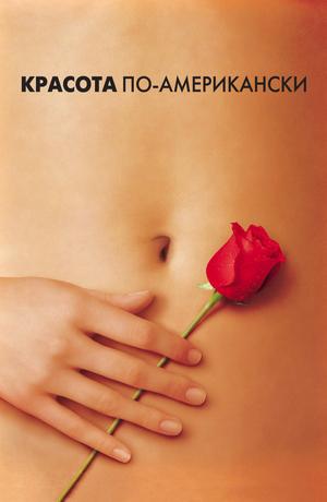 Фильм «Красота по-американски» (1999)
