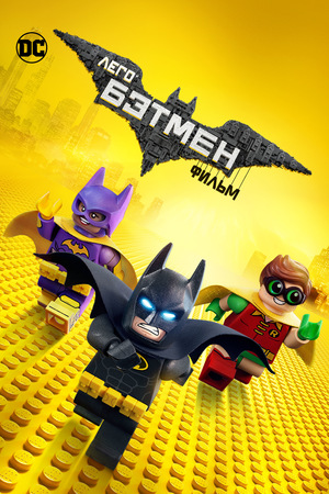 Мультфильм «Лего Фильм: Бэтмен» (2017)