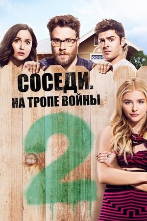 Фильм «Соседи. На тропе войны 2» (2016)