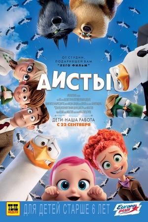 Мультфильм «Аисты» (2016)