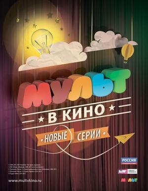 Мультфильм «МУЛЬТ в кино №6» (2015)