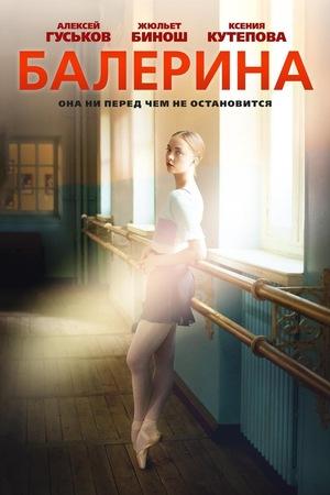 Фильм «Балерина» (2016)