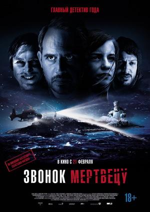 Фильм «Звонок мертвецу» (2018)