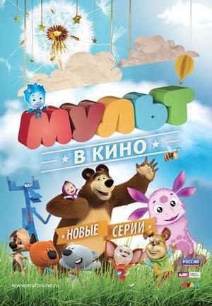 Мультфильм «МУЛЬТ в кино №14» (2015)