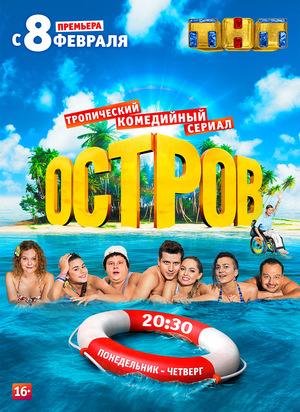 Сериал «Остров» (2016 – 2018)