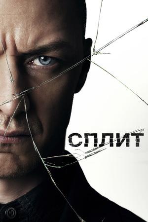 Фильм «Сплит» (2016)