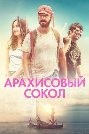 Фильм «Арахисовый сокол» (2019)