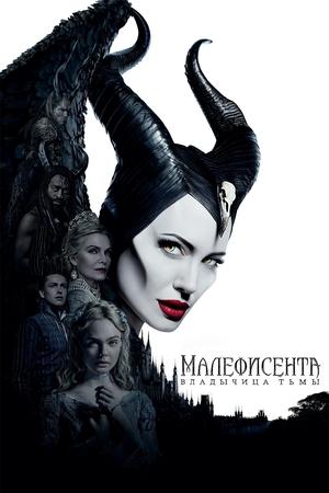Фильм «Малефисента: Владычица тьмы» (2019)