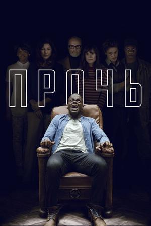 Фильм «Прочь» (2017)