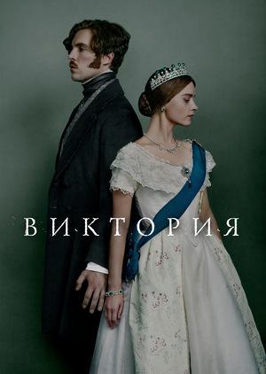 Сериал «Виктория» (2016 – ...)