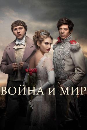 Сериал «Война и мир» (2016)