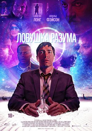 Фильм «Ловушка разума» (2019)