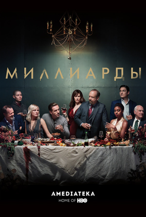 Сериал «Миллиарды» (2016 – ...)
