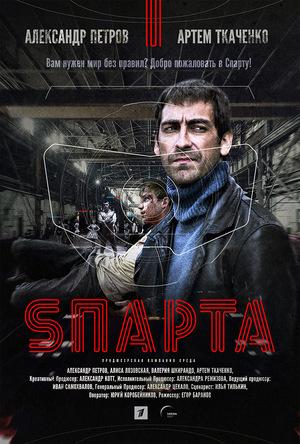Сериал «Sпарта» (2018)