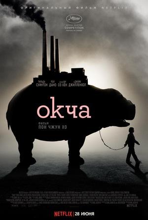 Фильм «Окча» (2017)
