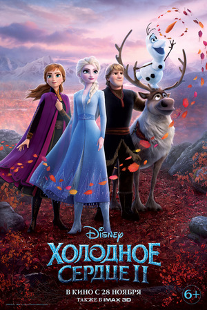 Мультфильм «Холодное сердце 2» (2019)