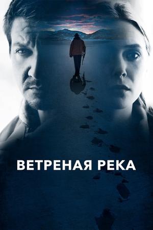 Фильм «Ветреная река» (2016)