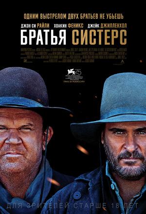 Фильм «Братья Систерс» (2018)