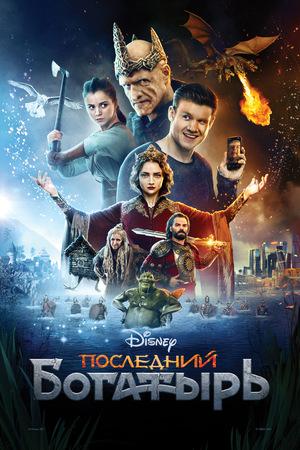 Фильм «Последний богатырь» (2017)