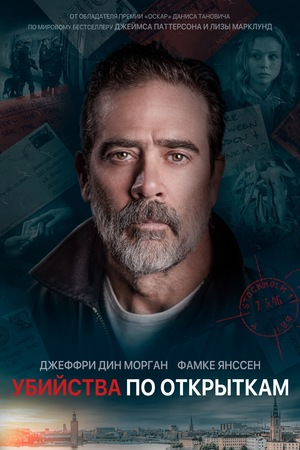 Фильм «Убийства по открыткам» (2020)