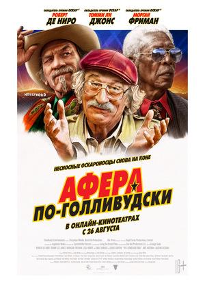 Фильм «Афера по-голливудски» (2020)