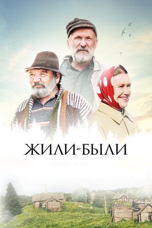 Фільм «Жили-были» (2017)
