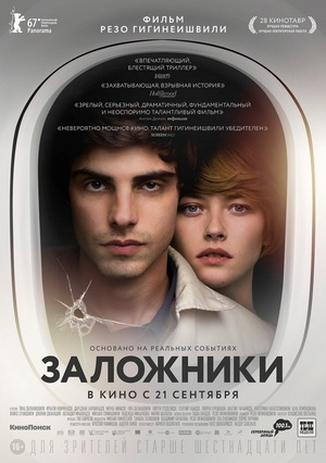 Фильм «Заложники» (2017)
