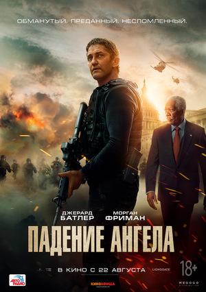 Фильм «Падение Ангела» (2019)