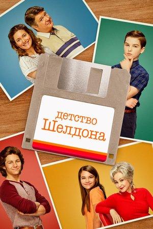 Сериал «Детство Шелдона» (2017 – ...)