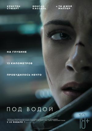 Фильм «Под водой» (2019)