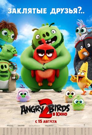 Мультфильм «Angry Birds 2 в кино» (2019)