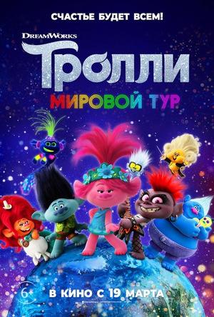 Мультфильм «Тролли: Мировой тур» (2020)