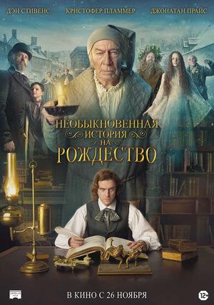 Фильм «Необыкновенная история на Рождество» (2017)