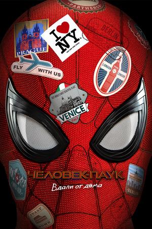 Фильм «Человек-паук: Вдали от дома» (2019)