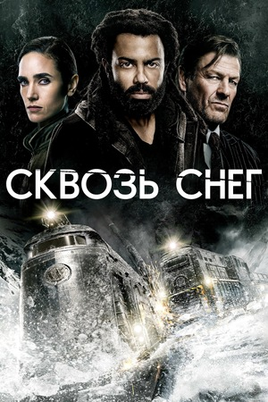 Сериал «Сквозь снег» (2020 – ...)