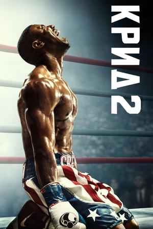 Фильм «Крид 2» (2018)