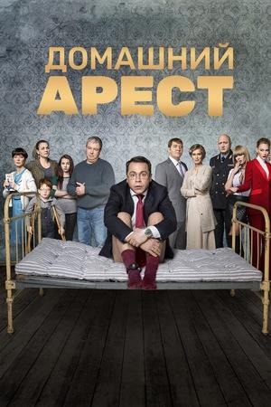 Сериал «Домашний арест» (2018 – ...)