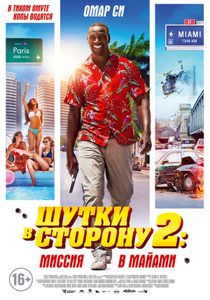 Фильм «Шутки в сторону 2: Миссия в Майами» (2018)