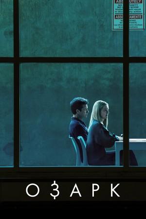 Сериал «Озарк» (2017 – ...)