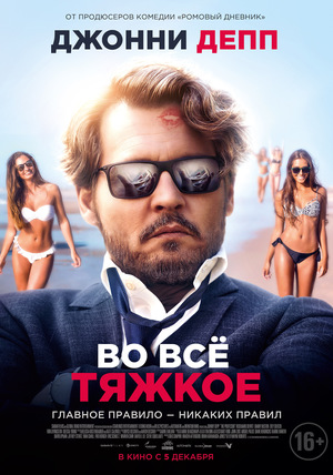 Фильм «Во всё тяжкое» (2018)