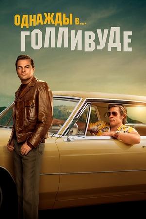 Фильм «Однажды в... Голливуде» (2019)